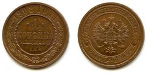 1 копейка 1908 года