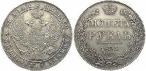 1 рубль 1835 года