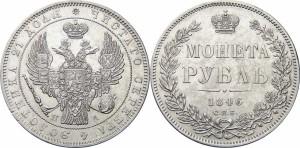 1 рубль 1846 года