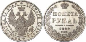 1 рубль 1849 года