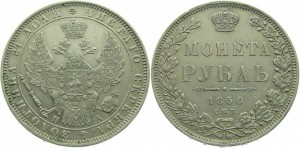 1 рубль 1850 года
