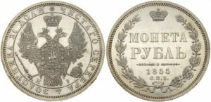 1 рубль 1855 года