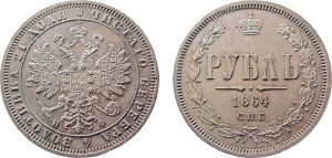 1 рубль 1864 года
