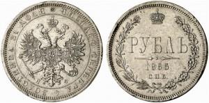 1 рубль 1865 года