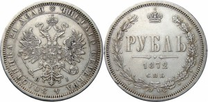 1 рубль 1872 года