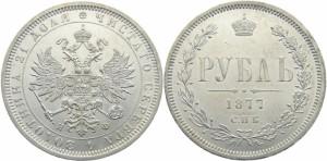 1 рубль 1877 года