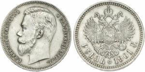 1 рубль 1901 года