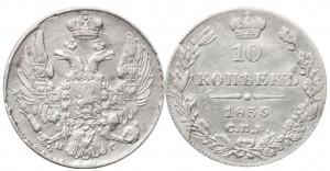 10 копеек 1835 года