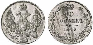 10 копеек 1841 года