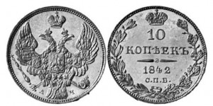 10 копеек 1842 года