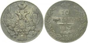 10 копеек 1843 года