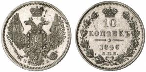 10 копеек 1846 года