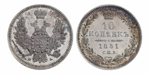 10 копеек 1851 года