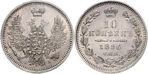 10 копеек 1856 года