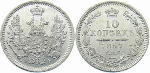 10 копеек 1857 года
