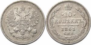 10 копеек 1861 года