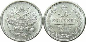 10 копеек 1872 года