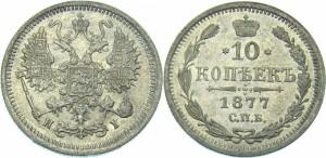 10 копеек 1877 года