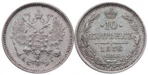 10 копеек 1886 года