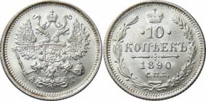 10 копеек 1890 года