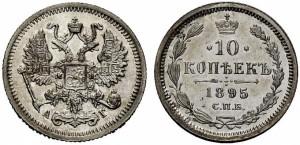 10 копеек 1895 года