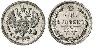 10 копеек 1901 года