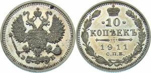 10 копеек 1911 года