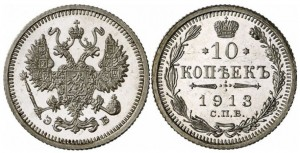 10 копеек 1913 года