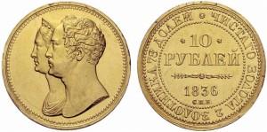 10 рублей 1836 года