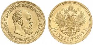 10 рублей 1891 года