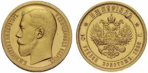 10 рублей 1896 года