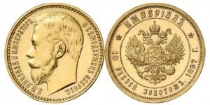 10 рублей 1897 года