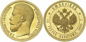 10 рублей 1895 года