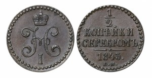 1/2 копейки 1843 года