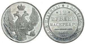 12 рублей 1837 года