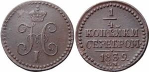 1/4 копейки 1839 года
