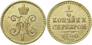 1/4 копейки 1840 года