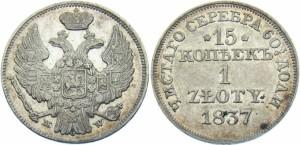 15 копеек - 1 злотый 1837 года