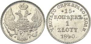 15 копеек - 1 злотый 1840 года