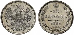 15 копеек 1865 года