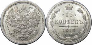 15 копеек 1876 года