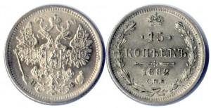 15 копеек 1882 года