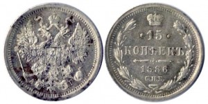 15 копеек 1886 года