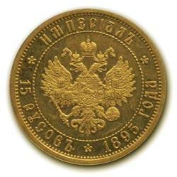 15 русов 1895 года