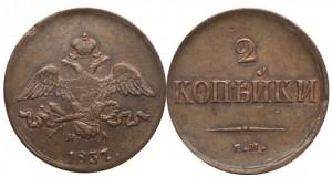 2 копейки 1837 года