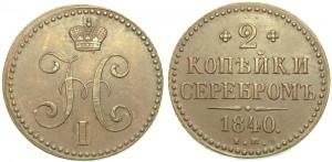 2 копейки 1840 года