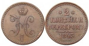 2 копейки 1843 года