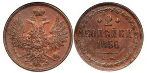 2 копейки 1850 года