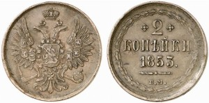 2 копейки 1853 года