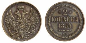 2 копейки 1854 года